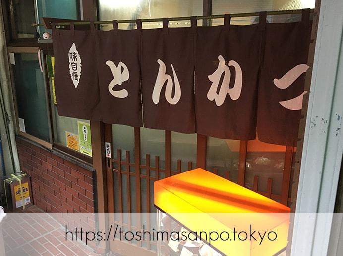 【東長崎駅】創業から53年の老舗!とんかつの他にも目移りするいろいろ定食♪しかも安いの「よねだ家」ののれん
