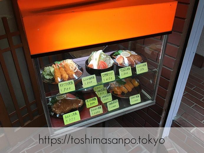 【東長崎駅】創業から53年の老舗!とんかつの他にも目移りするいろいろ定食♪しかも安いの「よねだ家」のショーケース