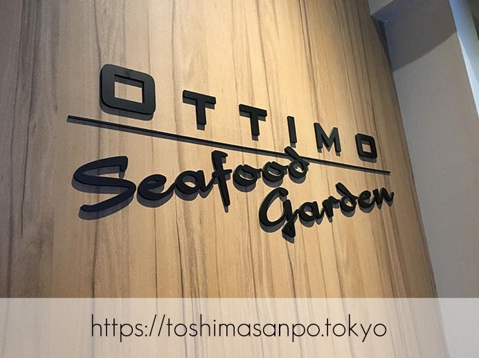 【新宿駅】いい雰囲気イタリアンランチするなら超おすすめ「オッティモ・シーフード・ガーデン」のロゴ