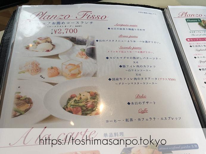 【新宿駅】いい雰囲気イタリアンランチするなら超おすすめ「オッティモ・シーフード・ガーデン」のランチメニュー1