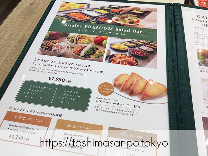 【大塚駅】新鮮野菜やデリサラダが最高。世界5ヶ国で愛されるビュッフェ「シズラー(Sizzler)」のメニュー