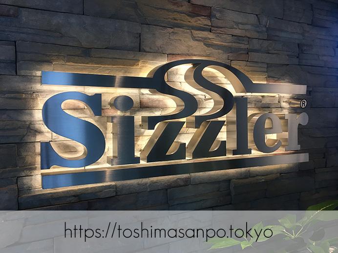 【大塚駅】新鮮野菜やデリサラダが最高。世界5ヶ国で愛されるビュッフェ「シズラー(Sizzler)」のロゴ
