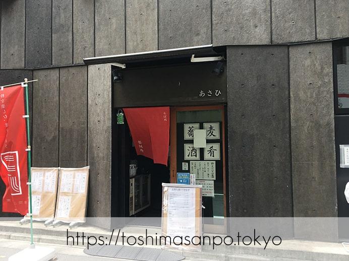 【東池袋駅】素材にこだわるモダンな佇まいの昭和24年創業の老舗蕎麦屋「蕎誠庵あさひ 」の外観