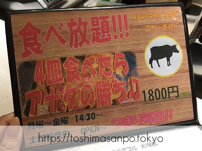 【大塚駅】なに!?焼肉食べ放題が1,800円だって!肉食ホイホイの「ファストヤキニクダブル大塚店」の食べ放題メニュー