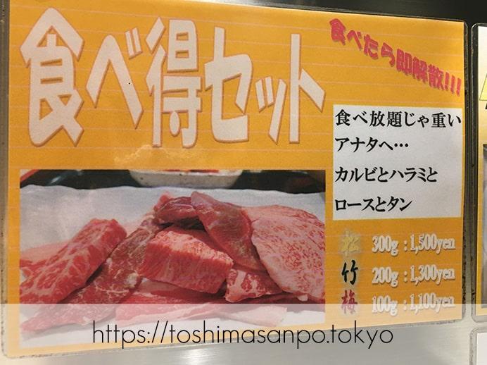 【大塚駅】なに!?焼肉食べ放題が1,800円だって!肉食ホイホイの「ファストヤキニクダブル大塚店」の食べ得セットメニュー