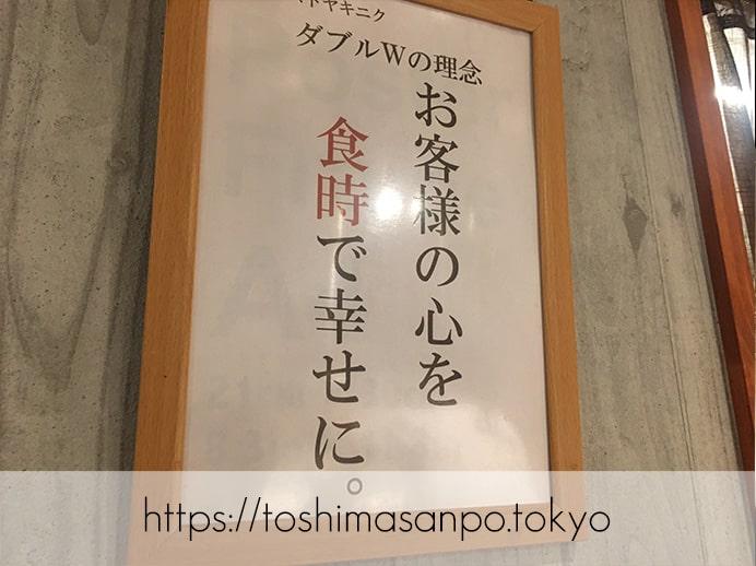 【大塚駅】なに!?焼肉食べ放題が1,800円だって!肉食ホイホイの「ファストヤキニクダブル大塚店」の理念